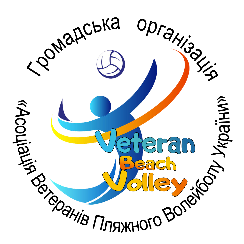 Ветераны Пляжного Волейбола